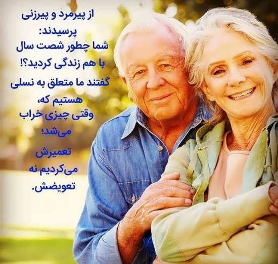 پروفایل احساسی برای افراد سالمند