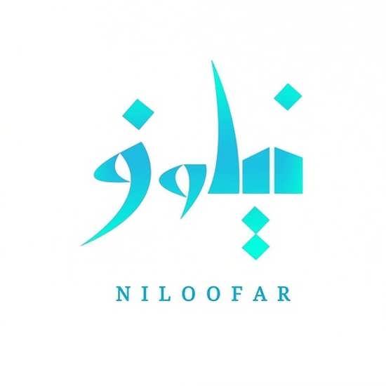 عکس نوشته فارسی و انگلیسی درباره اسم نیلوفر