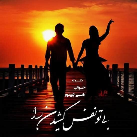 عکس نوشته باحال عاشقانه دونفره
