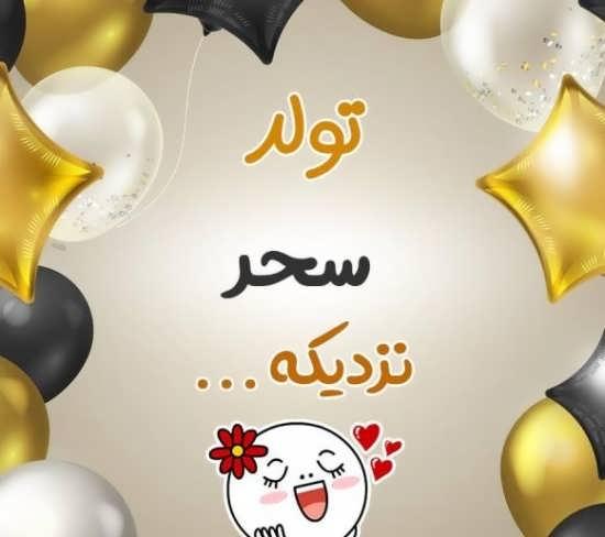 تصویر پروفایل جدید اسم سحر
