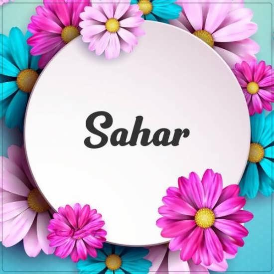 تصویر پروفایل خاص اسم سحر