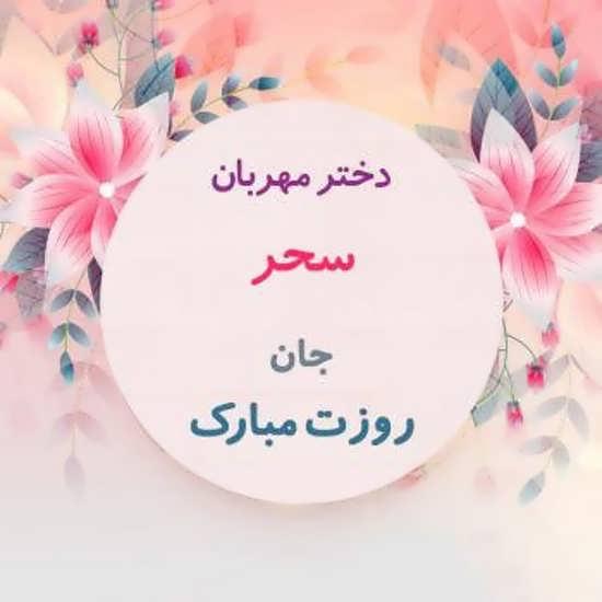 تصویر پروفایل زیبا برای اسم سحر