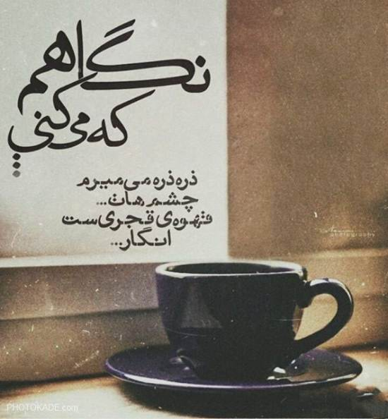 عکس نوشته یا متن زیبا