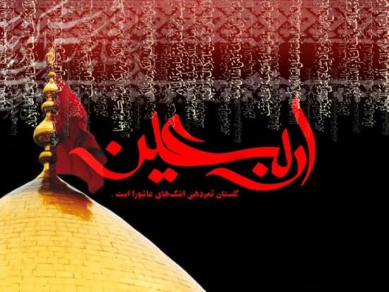 عکس اربعین حسینی برای پروفایل
