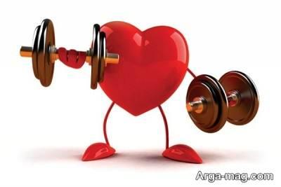 چگونه قلب خود را تقویت کنیم