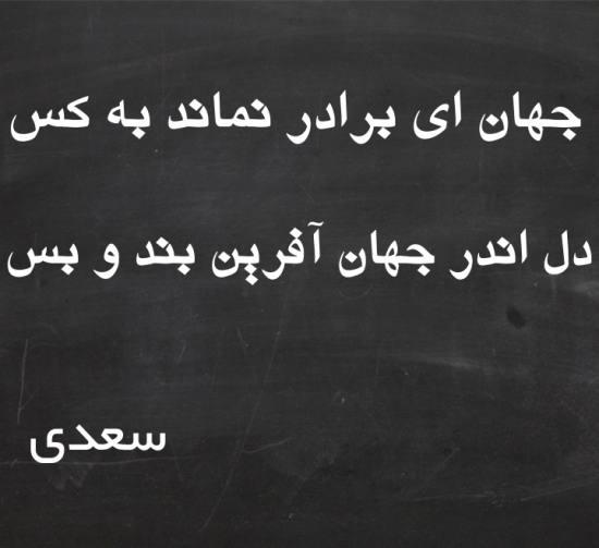 عکس نوشته های سعدی برای پروفایل