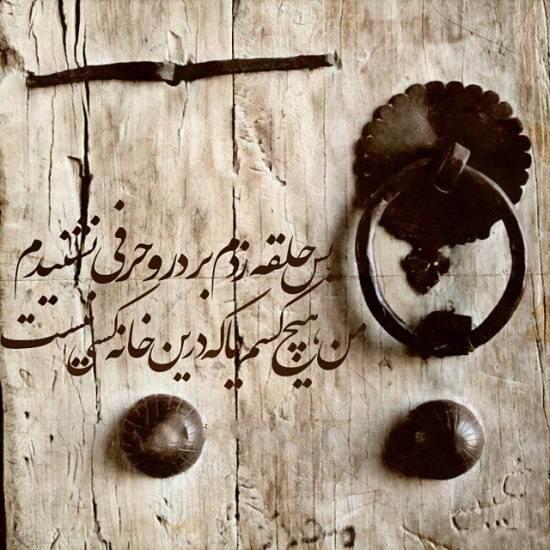 عکس نوشته ناب از سعدی