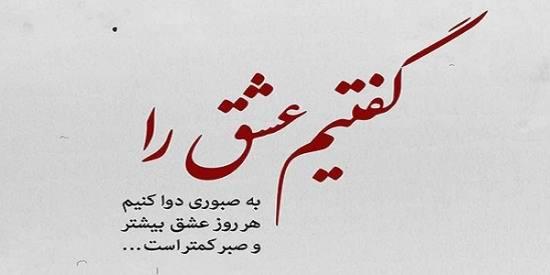 اشعار زیبای سعدی