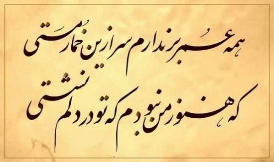 عکس نوشته خاص سعدی