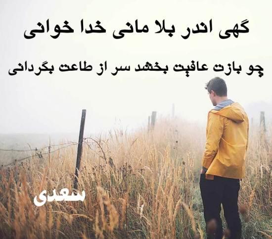 عکس نوشته ویژه از سعدی