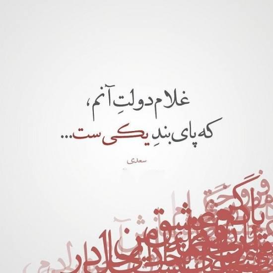 عک نوشته جالب سعدی
