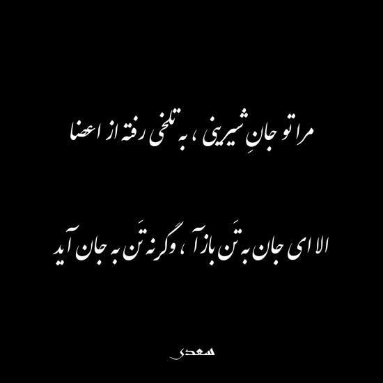 عکس نوشته زیبای سعدی