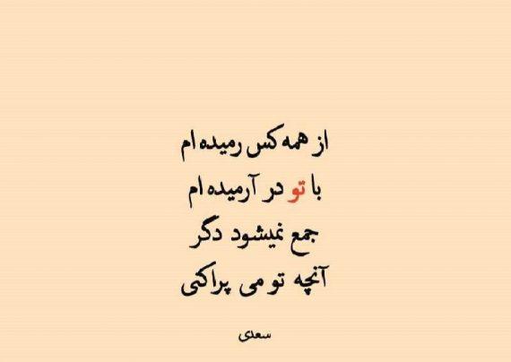 عکس نوشته های سعدی با متن های ناب