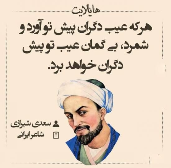 متن خواندنی از سعدی