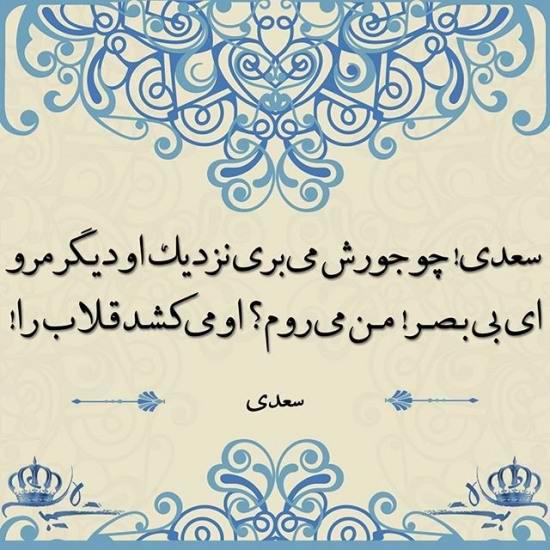 متن پروفایل از سعدی
