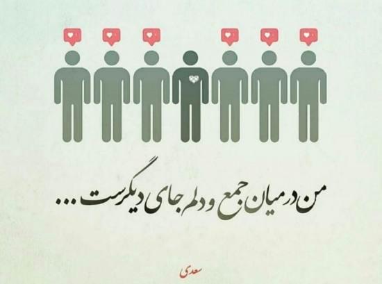 عکس با متن عاشقانه از سعدی