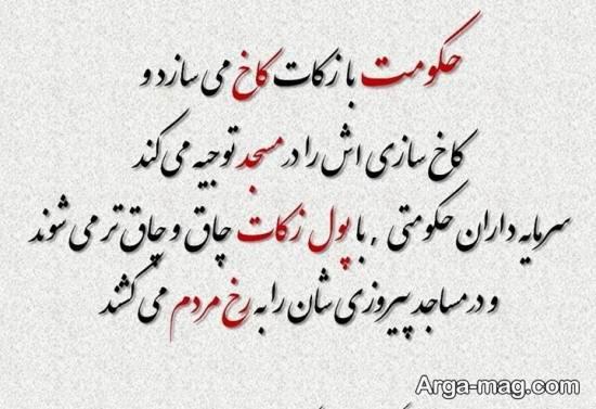 عکس نوشته دکتر شریعتی با متن زیبا