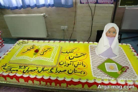 تزئین کیک جشن تکلیف