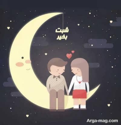متنهای جدید شب بخیر عاشقانه