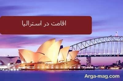 از چه طریقی می توان ویزای استرالیا دریافت کرد؟