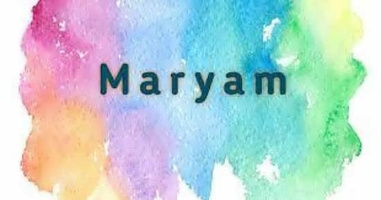 عکس پروفایل از نام مریم