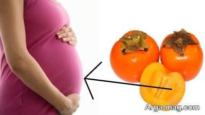 خواص خرمالو و بارداری