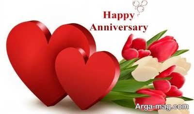 جمله های عاشقانه برای تبریک سالگرد عقد