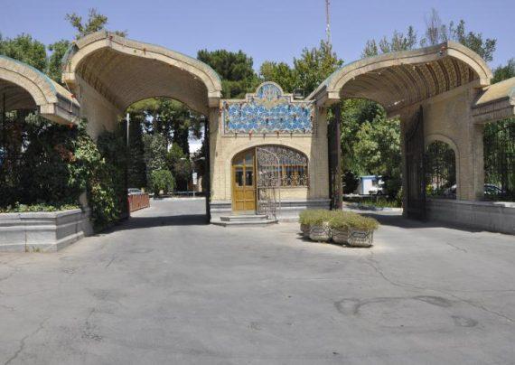 خانه معلم های اصفهان