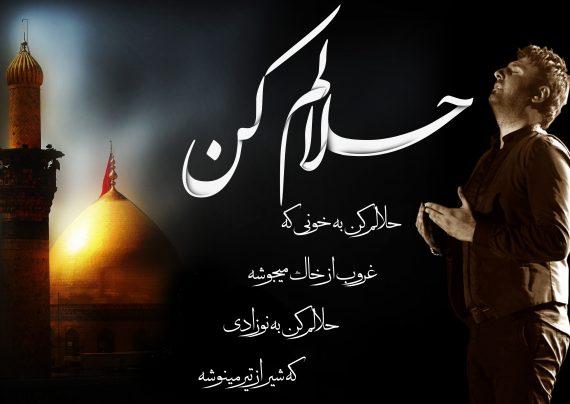 متن زیبا برای حلالیت طلبیدن