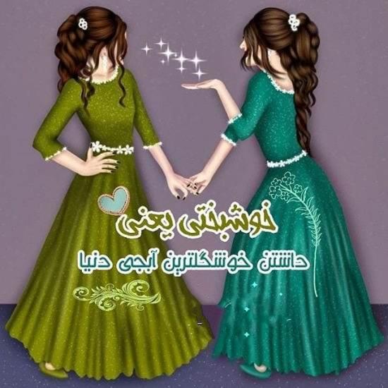 عکس پروفایل دوست داشتنی خواهرانه