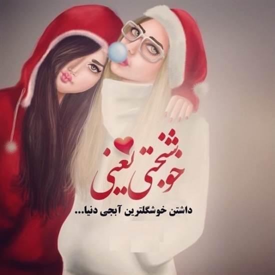 عکس پروفایل با معنا خواهرانه
