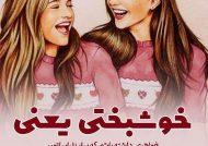 عکس پروفایل خواهرانه با متن خاص