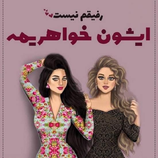 عکس نوشته درباره شیطنت خواهرانه