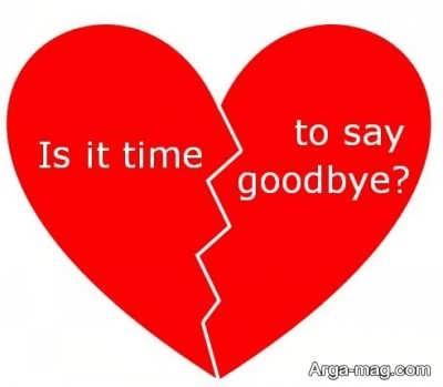 متن احساسی برای خداحافظی
