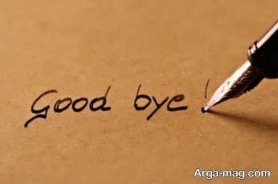 متن زیبا و ناب برای خداحافظی