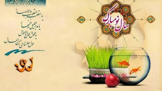 عکس پروفایل در مورد تبریک عید نوروز 98