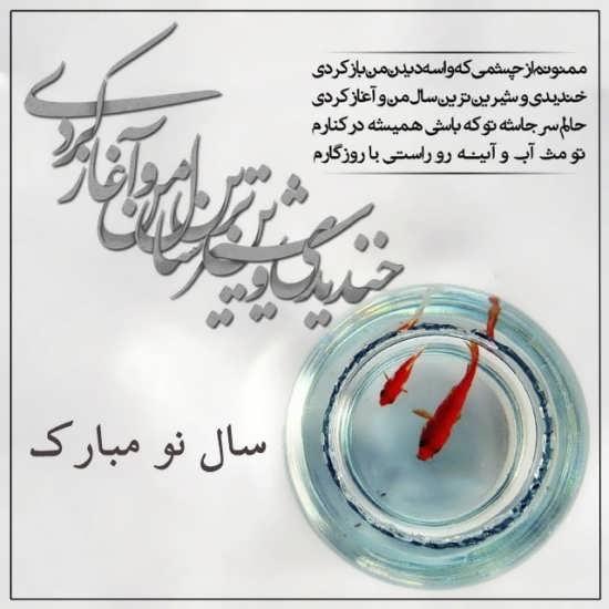 عکس نوشته تبریک عید نوروز 98