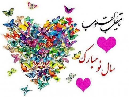 عکس پروفایل متنوع تبریک عید نوروز 98