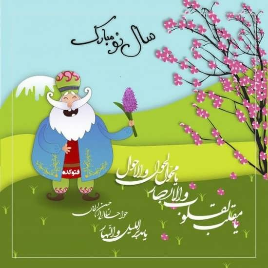 عکس پروفایل زیبای تبریک عید نوروز 98