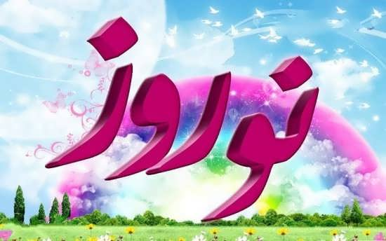 عکس پروفایل خاص تبریک عید نوروز 98