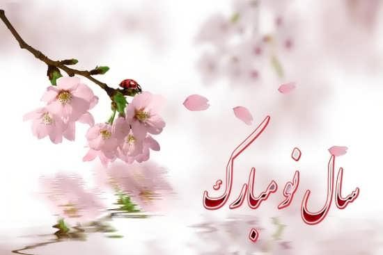 عکس پروفایل شیک تبریک عید نوروز 98