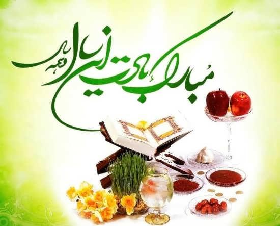 عکس پروفایل باحال تبریک عید نوروز 98