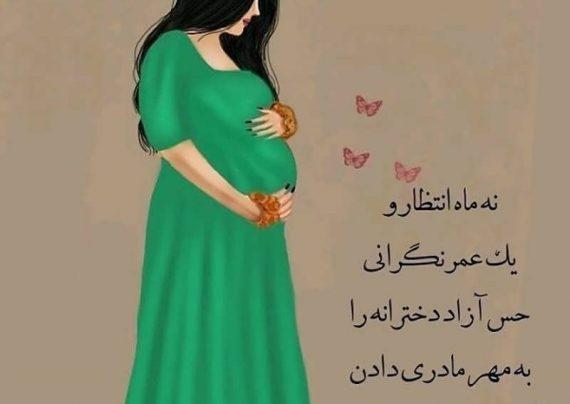 عکس پروفایل درباره بارداری