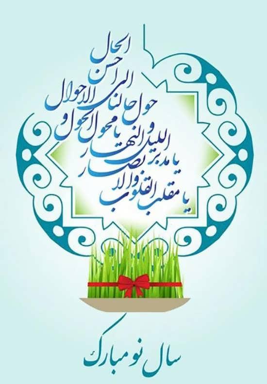عکس متن دار عید نوروز 98