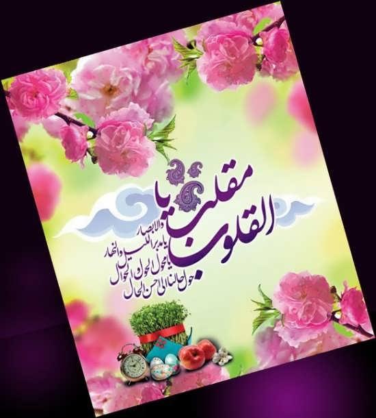 عکس پروفایل دیدنی عید نوروز 98