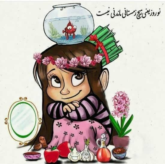 عکس عید نوروز دخترانه