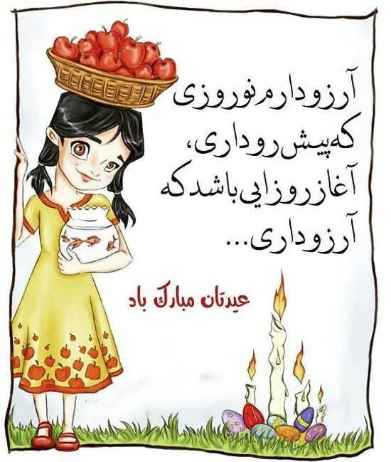عکس پروفایل عید نوروز 98 برای تلگرام