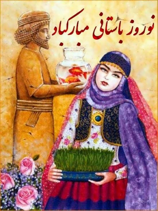 عکس پروفایل عید نوروز ۹۸ با نوشته های شاد و پرانرژی