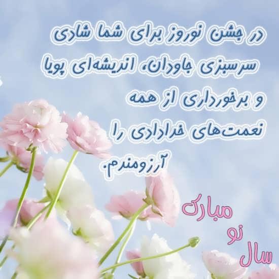 عکس نوشته از عید نوروز 98