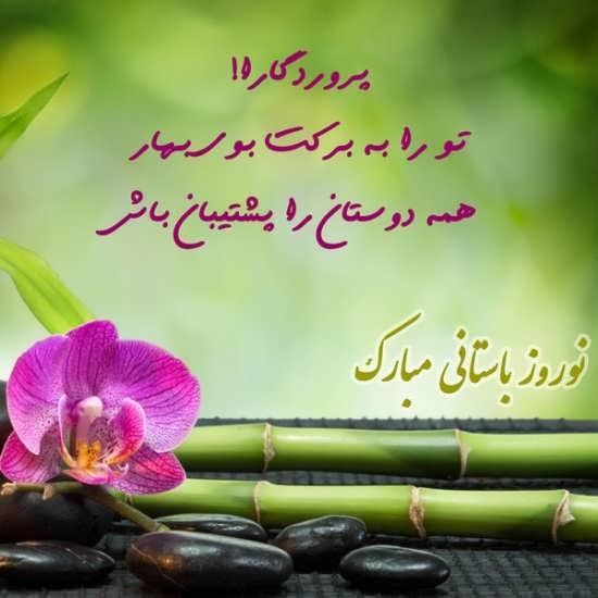 عکس پروفایل در مورد عید نوروز 98